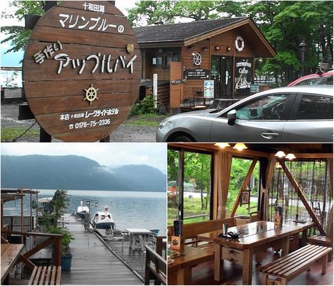 熟年夫婦ブログ十和田湖4
