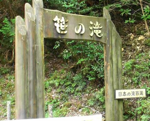 熟年夫婦笹の滝0