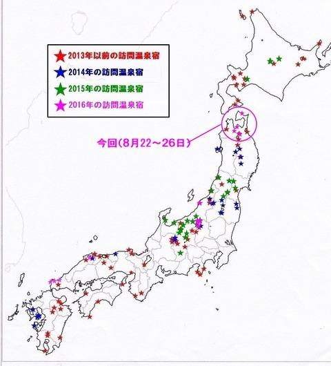 熟年夫婦ブログ熟年夫婦ブログ日本地図12-1(下北)