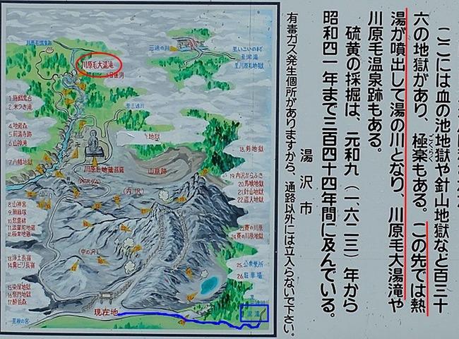 川原毛7-3
