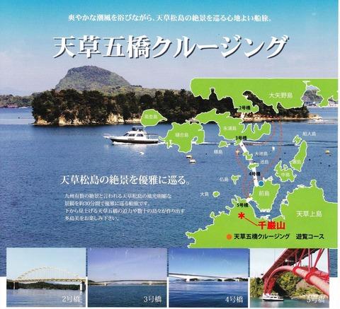 IMG(天草5橋クルージング)