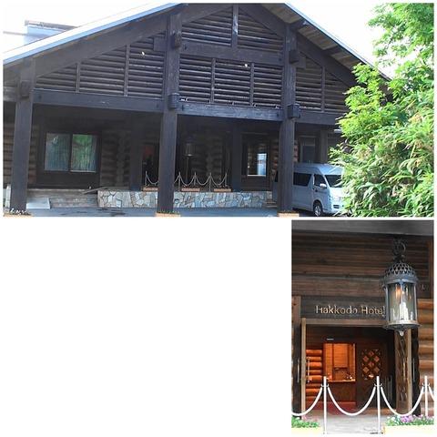 熟年夫婦ブログ八甲田ホテル8