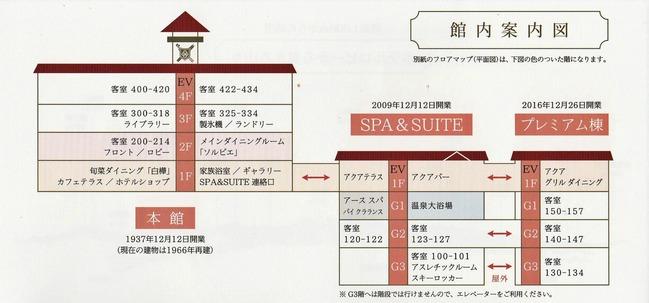 赤倉観光ホテル62