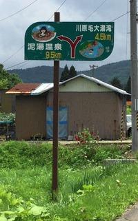 川原毛地獄7