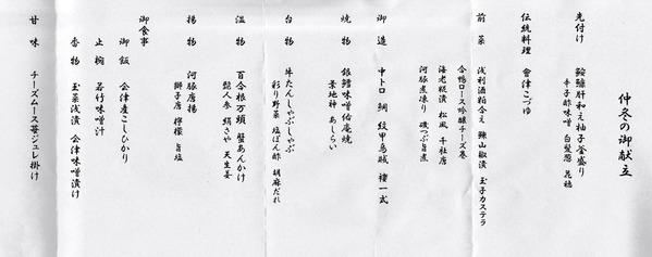 熟年夫婦中ノ沢温泉31