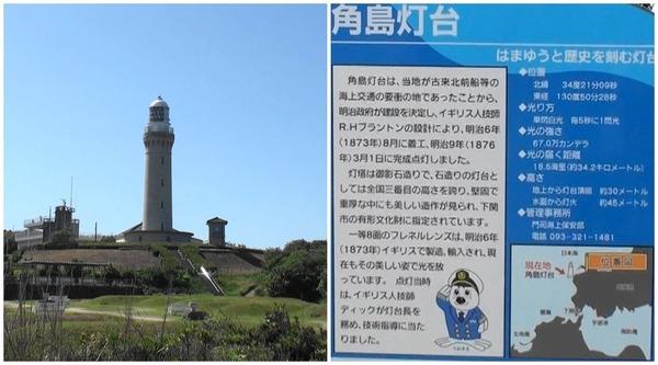 熟年夫婦ブログ角島灯台2