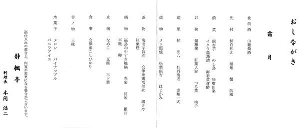 熟年夫婦静楓亭ー63