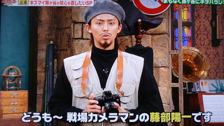 戦場カメラマンの藤ヶ谷太輔