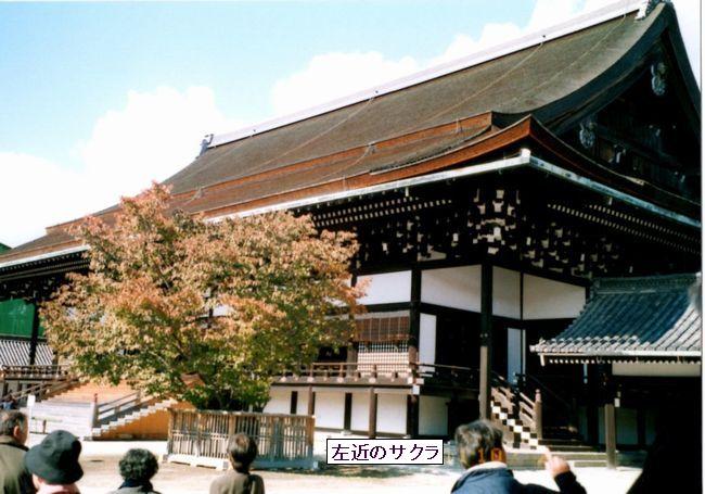 kyoutogoshonoaki02-burogu