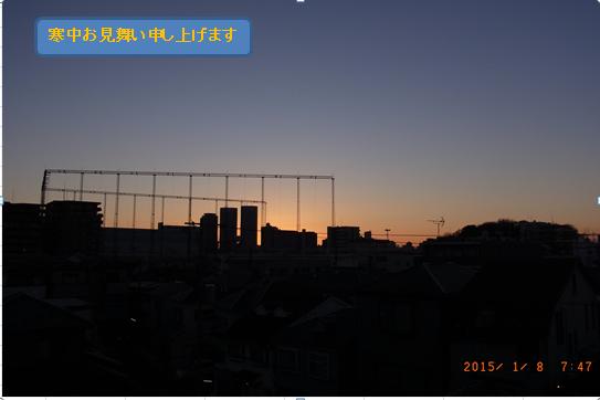 寒中おみっまい  2015年1月8日 7時17分 日の出まえ