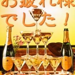 シャンパンタワー2