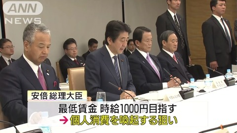 最低時給1000円と自民が提言 パートなど待遇改善へ