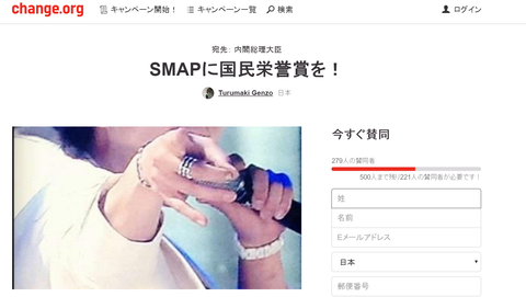 【芸能】 「SMAPに国民栄誉賞を!」署名サイトでのファンの呼びかけにネット民が苦笑い