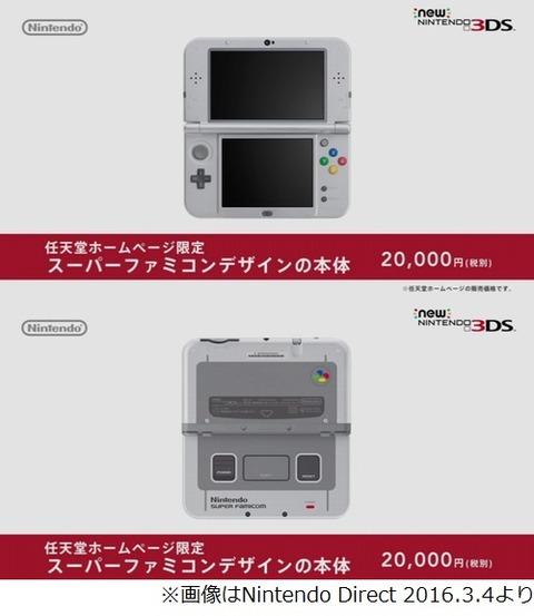 スーパーファミコンデザインのNew 3DS LL、任天堂ホームページで受注販売決定。