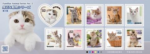 【猫】日本郵便 20匹の猫ちゃんの切手、4月に発売