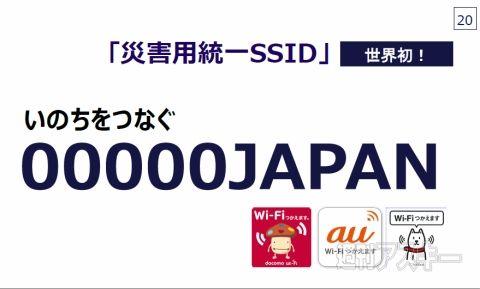 【熊本】KDDIとソフトバンクが公衆無線LANを無料開放、ネットワーク名「00000JAPAN」