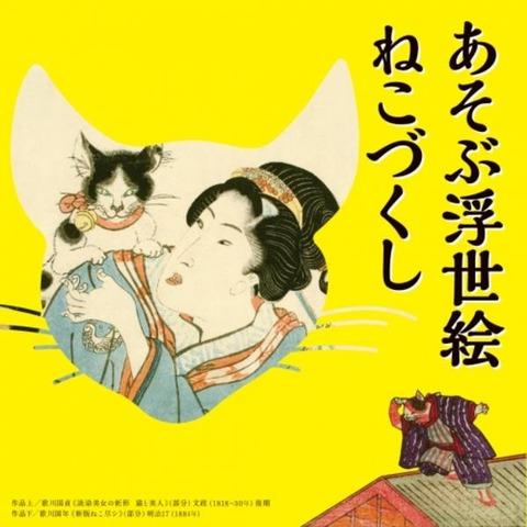にゃんこを描いた浮世絵が横浜に大集結 「あそぶ浮世絵 ねこづくし」 そごう美術館で開催