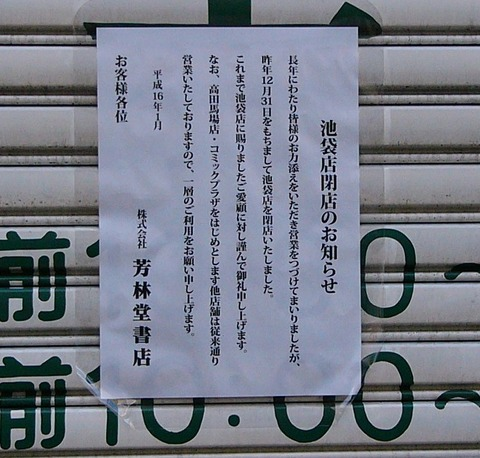 首都圏で書店を展開する芳林堂書店、自己破産を申し立て