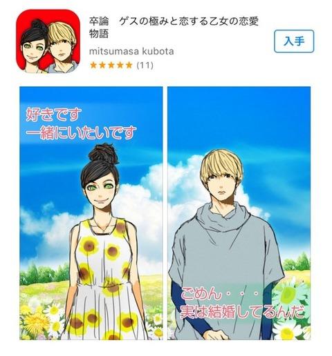 【卒論ゲーム】ゲス極と恋するiPhoneアプリ登場!