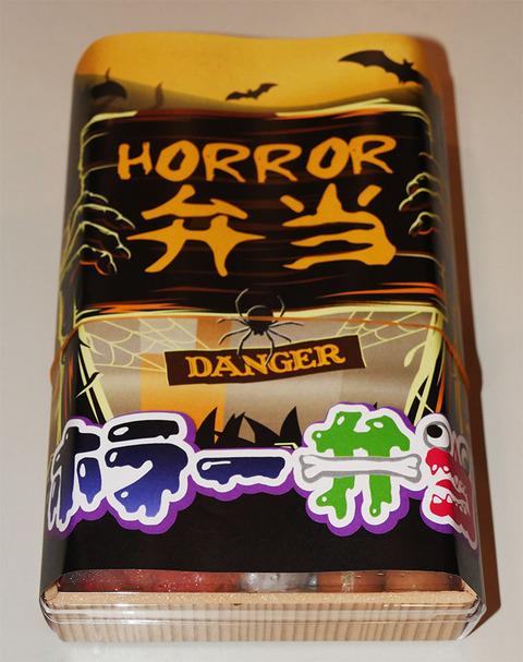 horror-bento-04