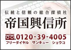 帝国興信所公式サイト