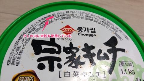 キムチ 米粉 アトピー-2