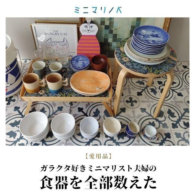 2人暮らしの食器の数|ミニマリスト夫婦の家にあるすべてのお皿を数えた