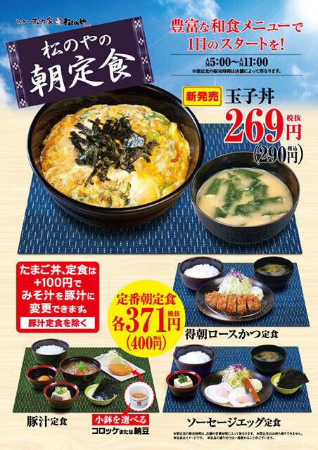 松乃屋の朝定食「豚汁定食」は和食ファーストフードの朝ごはんの最高峰
