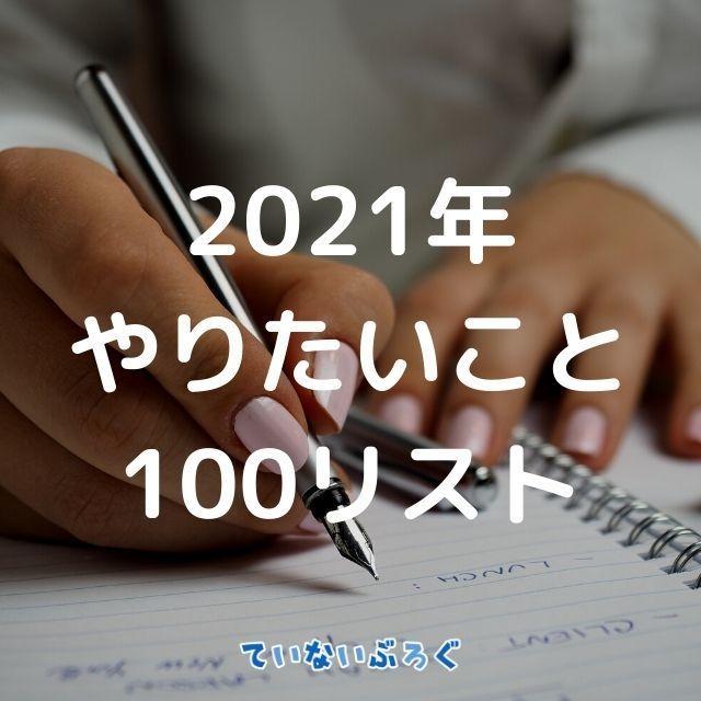 【2021年】やりたいこと100リスト|目標を達成して夢を叶える