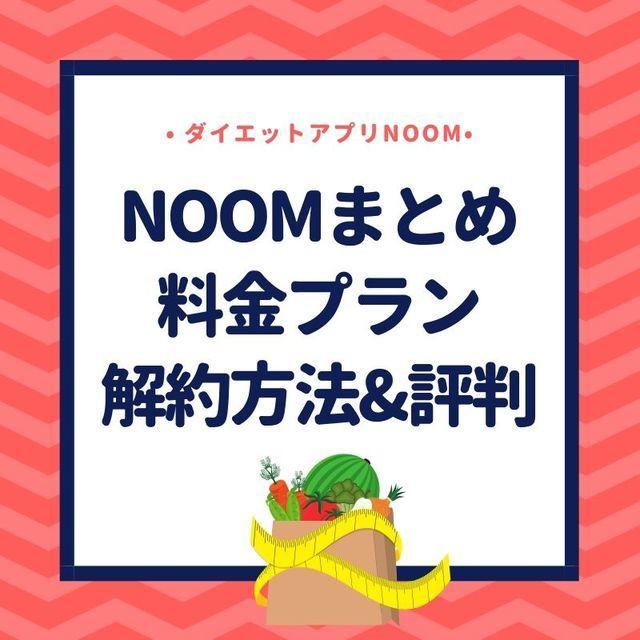 ダイエットアプリ「Noom」まとめ|料金プラン・解約方法・評判