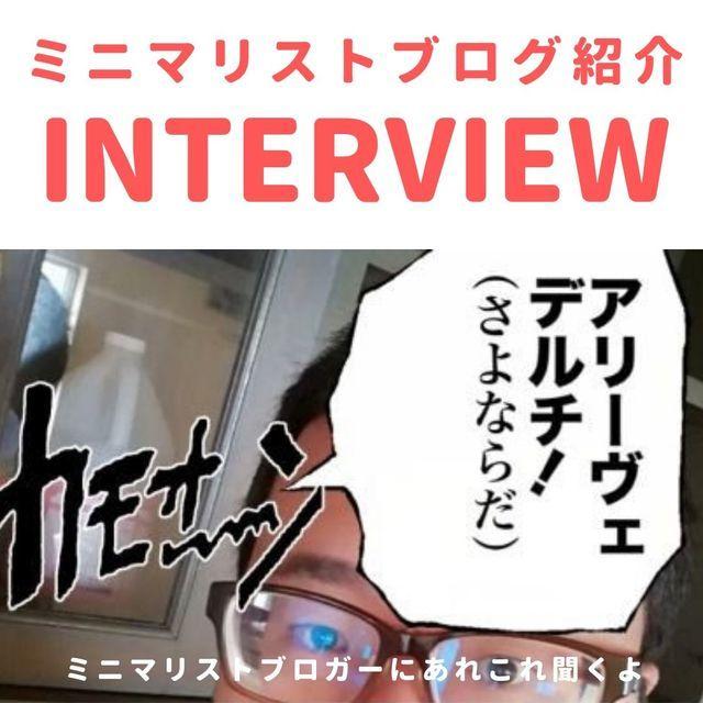 ミニマリストに学ぶ節約術|生活費1ヶ月8万円ゆるいてんちょうインタビュー