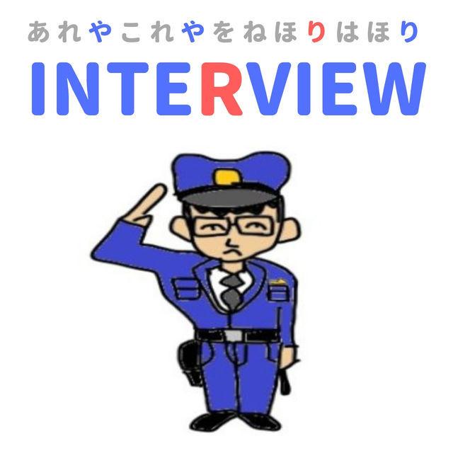 元警察官インタビュー 脱サラしておまわりさんになったブロガーけたろーさん