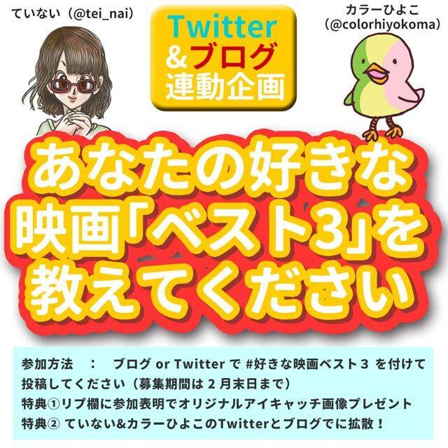 Twitter&ブログ連動企画「#好きな映画ベスト3」無事終了「ランキングベスト3」を発表〜 : ていない(...