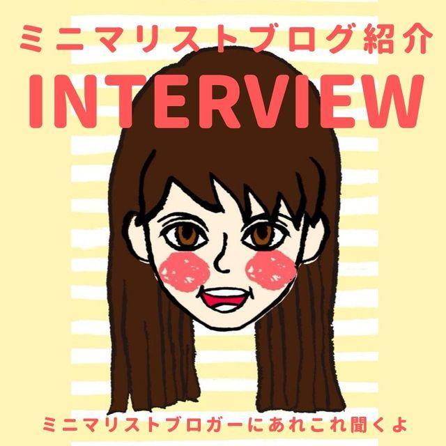 ミニマリストインタビュー|ユニクロGUで制服化、ワンオペ転勤妻エミさん : ていない(ていねいじゃない暮...