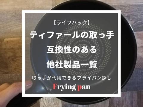【ライフハック】 (3)