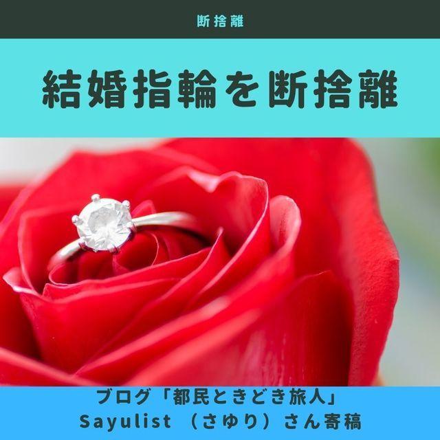 元夫から貰った婚約指輪&結婚指輪を断捨離して、人間関係の断捨離にも成功