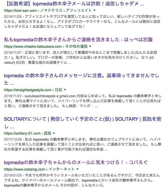 ブロガー都市伝説の女「topmedia鈴木幸子」からメールの返事が届いた