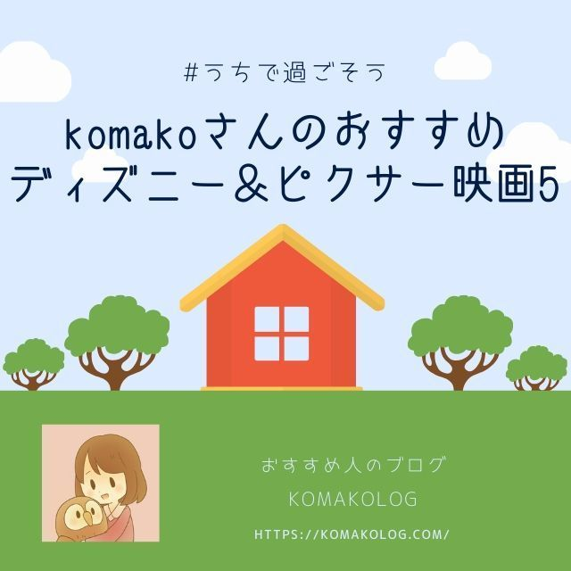 【うちで過ごそう応援企画】おすすめディズニー&ピクサー映画5【komakoさん編】
