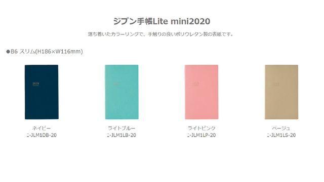 2020年オススメ手帳は「ジブン⼿帳Lite mini」
