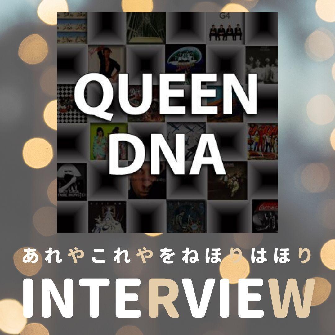 Queen(クイーン)のオマージュ&リスペクトを探す魅力とは!?Queen遺伝子探究堂インタビュー