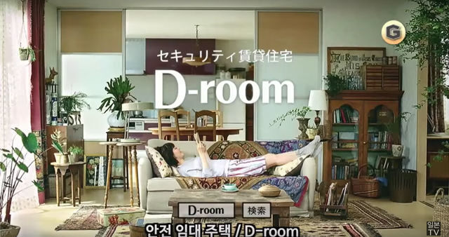テレビCM インテリアがおしゃれでかわいいコマーシャル10選 上野樹里が出演するダイワハウス「D-ROOM」