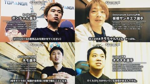 4亀インタビュー_EVO2016直前01