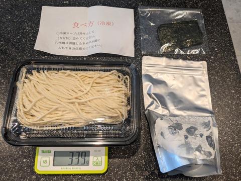 麺彩房 お土産