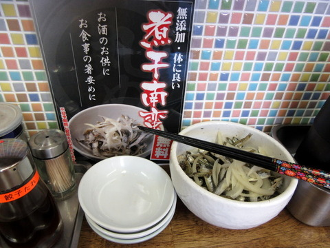中華蕎麦丸め 煮干南蛮