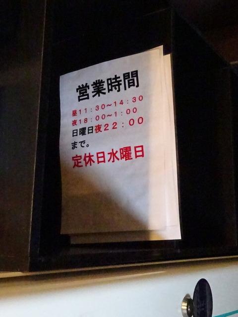 麺屋 司 営業時間-001