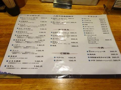 会津ラーメン和 トッピング