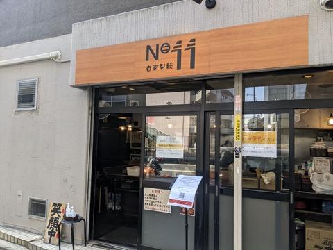 自家製麺No11 外観