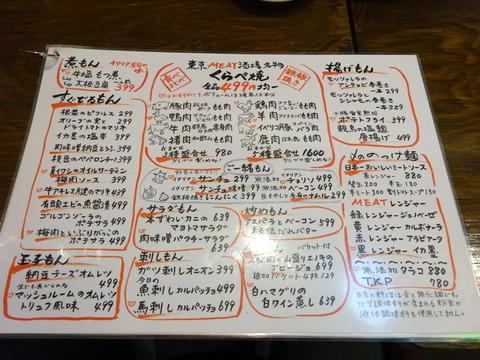 東京MEAT酒場 メニュー