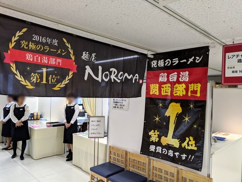 麺屋NOROMA 暖簾