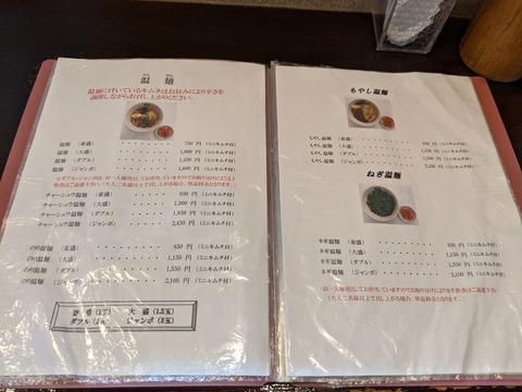 胡月 恩麺メニュー